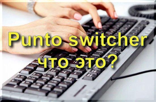 Как настроить punto switcher