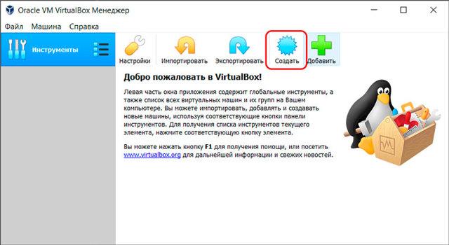Как установить виртуальную машину на windows