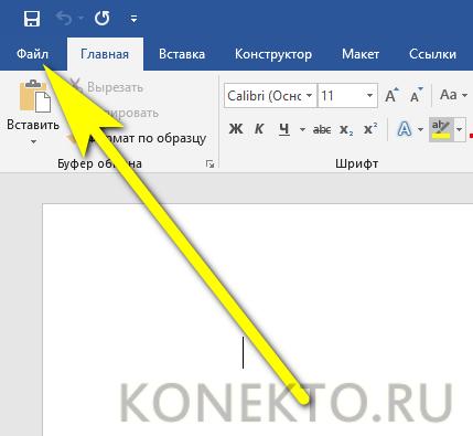 Как открыть повреждённый файл word