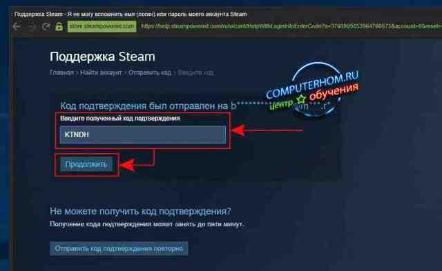 Что делать, если забыл пароль от steam