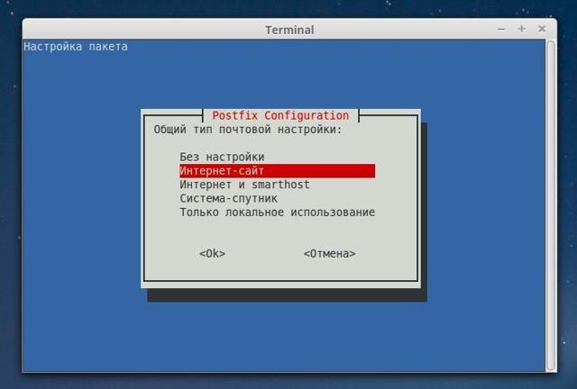 Как установить и настроить sendmail на ubuntu