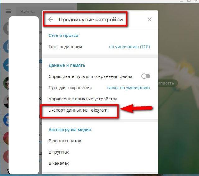 Как удалить бот из telegram