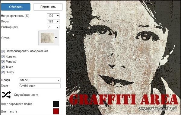 Как сделать арт из фото в Фотошопе