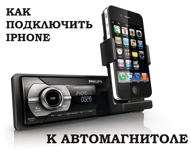 Как подключить iphone к автомагнитоле