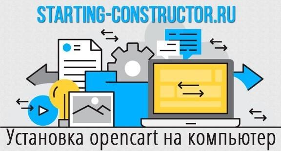 Как установить opencart на denwer