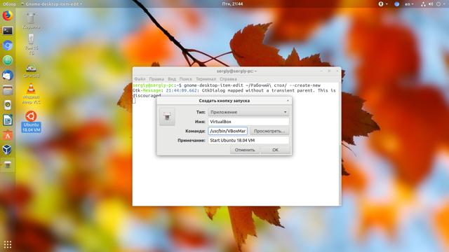 Как создать ярлык на рабочем столе ubuntu