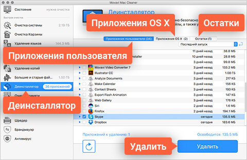 Как устанавливать или удалять программы и приложения на macbook