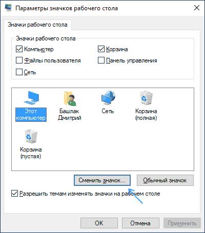 Как поменять иконки в windows