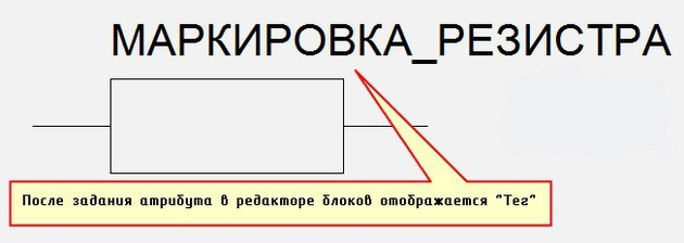 Что такое в Автокаде атрибуты блока и как их редактировать