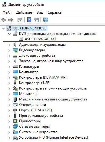 Как открыть дисковод ноутбука, если он не открывается