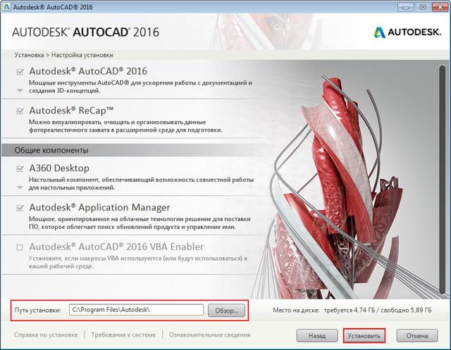 Как установить программу autocad