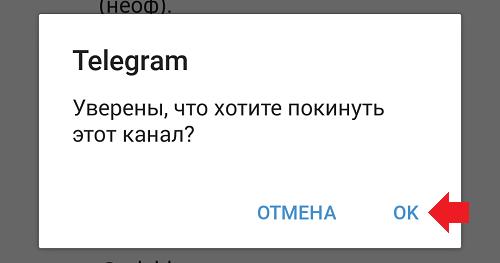 Как подписаться или отписаться от канала в telegram