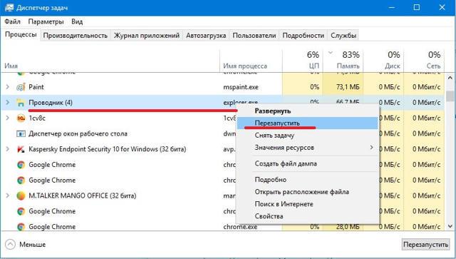 Как запустить или перезапустить Проводник в windows