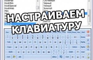 Как настроить клавиатуру на ноутбуке