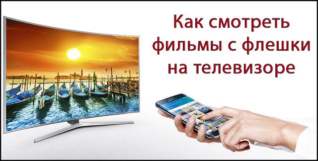 Как на телевизоре смотреть фильмы с флешки