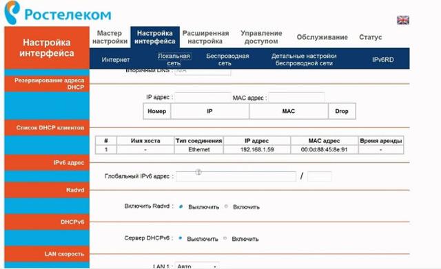 Как прошить и настроить роутер qbr-2041ww от Ростелекома