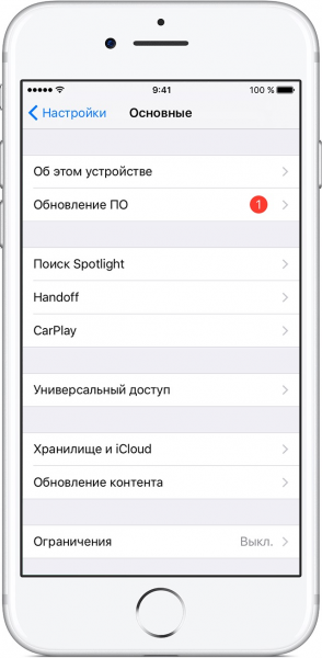 Как перепрошить iphone самостоятельно