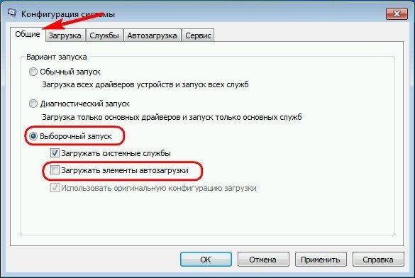 Как выполнить чистую загрузку в windows