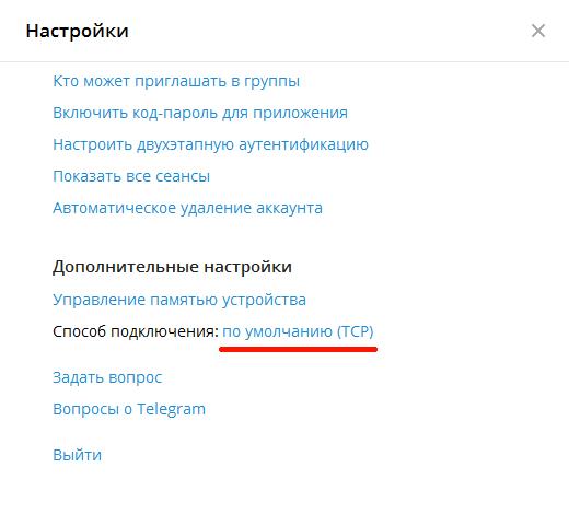 Как пользоваться telegram на iphone