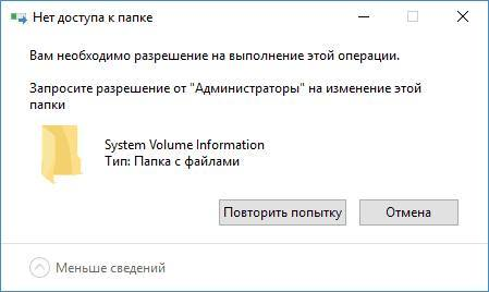 Что делать, если на флешке образуется папка system volume information