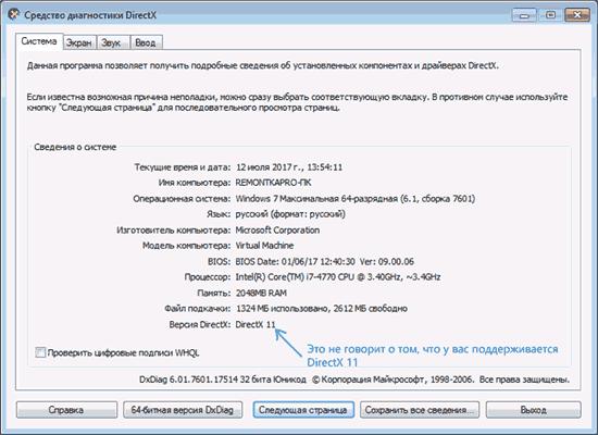 Ошибка работы с функциями из внешних динамически загружаемых библиотек d3d11.dll: что это за ошибка и как ее исправить