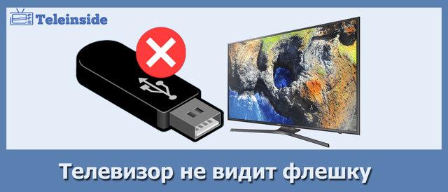 Что делать, если телевизор не видит флешку