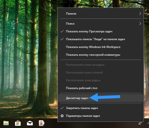 Как повысить приоритет в Диспетчере задач windows
