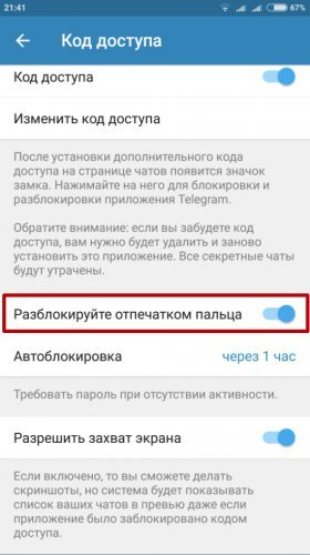 Как поставить, изменить или восстановить пароль на telegram