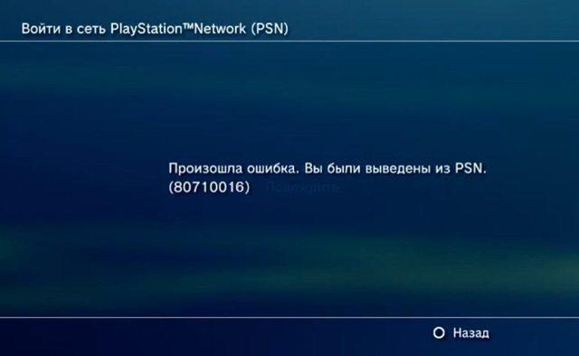 Что делать, если не удаётся подключиться к playstation network