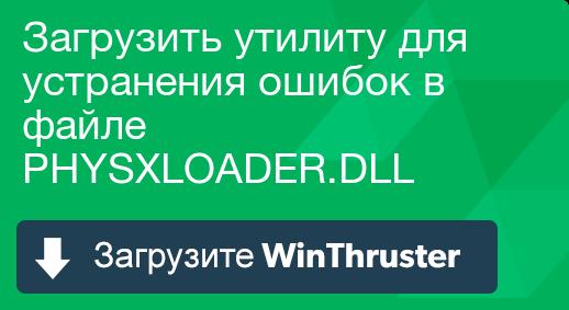 Что делать, если отсутствует physxloader.dll