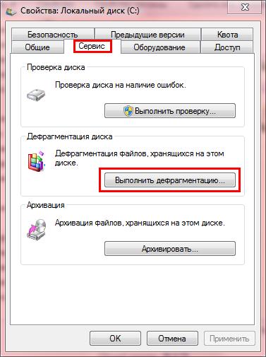 Как сделать дефрагментацию диска