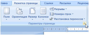 Как изменить ориентацию страницы в microsoft word