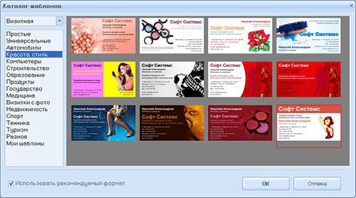 Лучшие программы для создания визиток