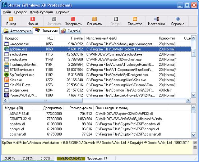 Как скрыть процесс в Диспетчере задач windows