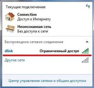 Ограниченный доступ wi-fi — что делать?