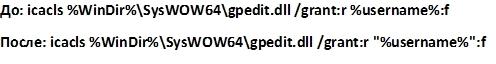 Что делать если gpedit.msc не найден в windows