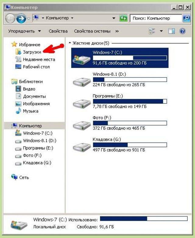 Как изменить папку загрузок в windows