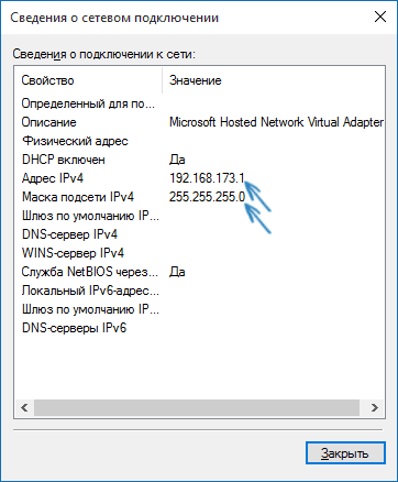 Как раздать wi-fi-интернет с помощью командной строки windows