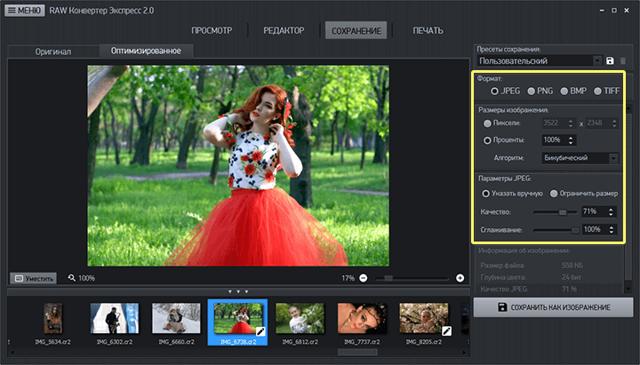 Как открыть фото в adobe camera raw