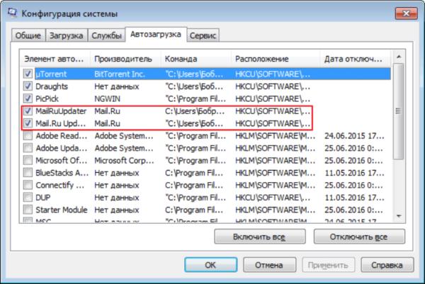 Как удалить браузер Амиго с компьютера