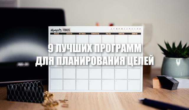 Лучшие программы для планирования дел