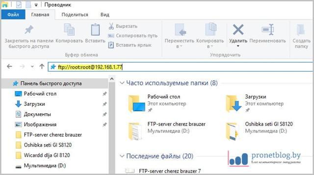 Как открыть ftp в проводнике windows