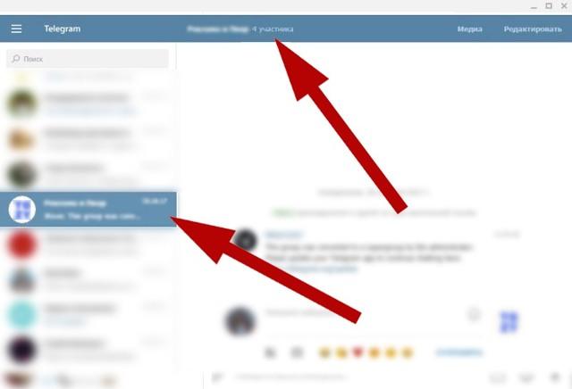 Как найти, добавиться или выйти из чата в telegram