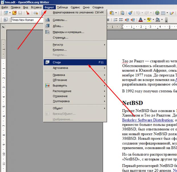 Как поменять ориентацию страницы в Либре Офис