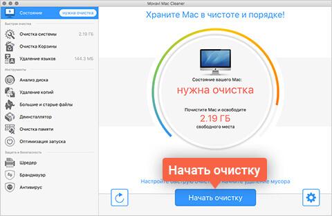 Как установить или удалить программу с mac os