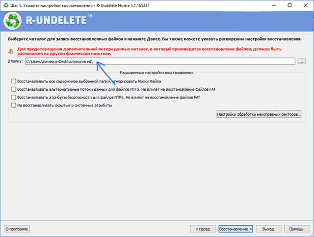 Как работать в программе r-undelete