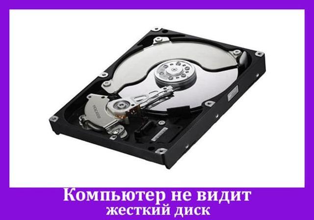 Что делать, если не определяется жёсткий диск?
