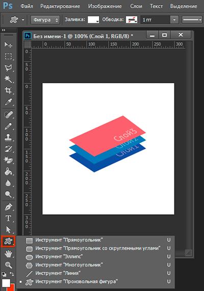 Как работать со слоями в Фотошопе