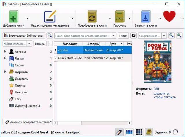 Какой программой открывать файлы формата cbr