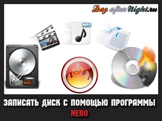 Как записать Виндовс на диск через Неро